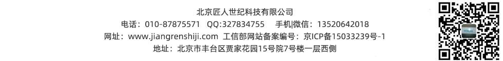 北京匠人世纪科技有限公司联系方式