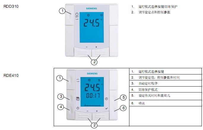 西门子地暖温控器rdd310