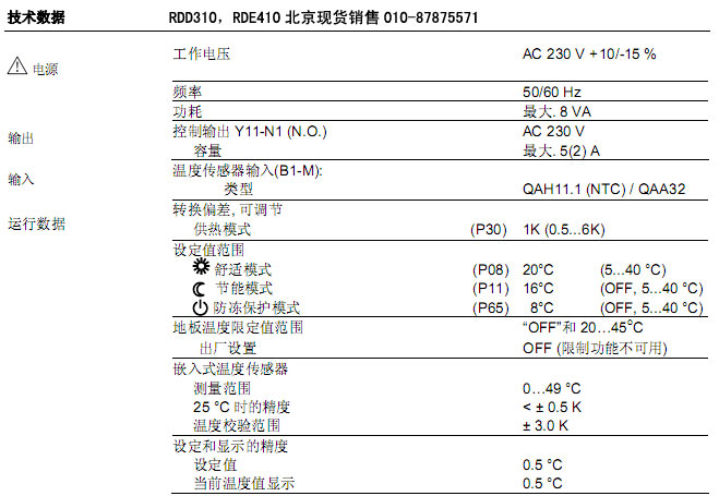 rdd310/rde410地暖温控器与电热执行器的连接