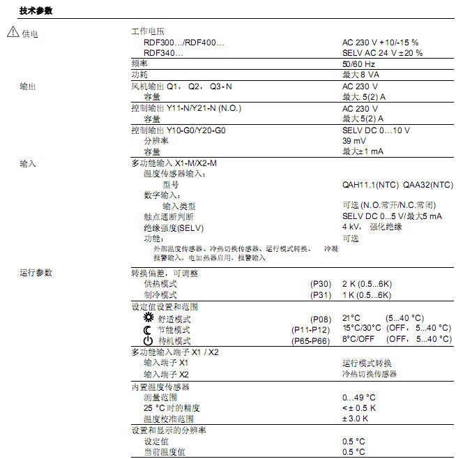 西门子温控器rdf300,rdf300.02,rdf400.1,rdf340接线图